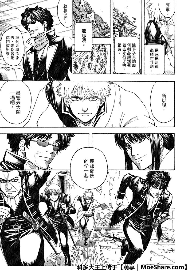 銀魂: 704话 - 第15页