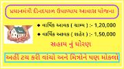 Pradhan mantri Din Dayal Upadhyay Awas Yojana
