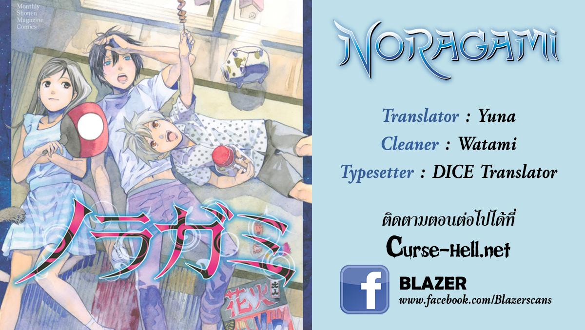 Noragami ตอนที่ 67 TH แปลไทย