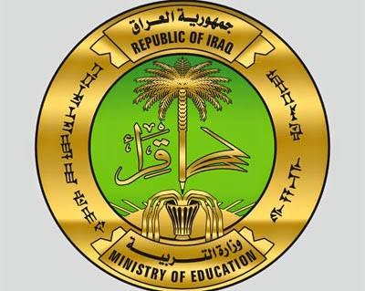 جدول امتحانات السادس اعدادي #العراق 2016