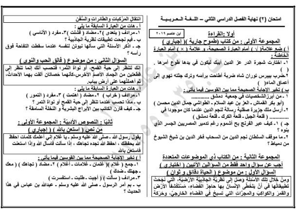 نماذج امتحانات لغه عربيه للصف الثالث الاعدادي الثرم الثاني