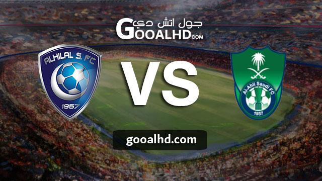 مشاهدة مباراة الأهلي والهلال بث مباشر اليوم الاثنين 15-04-2019 في كأس زايد للأندية الأبطال