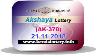 KeralaLottery.info, akshaya today result: 21-11-2018 Akshaya lottery ak-370, kerala lottery result 21-11-2018, akshaya lottery results, kerala lottery result today akshaya, akshaya lottery result, kerala lottery result akshaya today, kerala lottery akshaya today result, akshaya kerala lottery result, akshaya lottery ak.370 results 21-11-2018, akshaya lottery ak 370, live akshaya lottery ak-370, akshaya lottery, kerala lottery today result akshaya, akshaya lottery (ak-370) 21/11/2018, today akshaya lottery result, akshaya lottery today result, akshaya lottery results today, today kerala lottery result akshaya, kerala lottery results today akshaya 21 11 18, akshaya lottery today, today lottery result akshaya 21-11-18, akshaya lottery result today 21.11.2018, kerala lottery result live, kerala lottery bumper result, kerala lottery result yesterday, kerala lottery result today, kerala online lottery results, kerala lottery draw, kerala lottery results, kerala state lottery today, kerala lottare, kerala lottery result, lottery today, kerala lottery today draw result, kerala lottery online purchase, kerala lottery, kl result,  yesterday lottery results, lotteries results, keralalotteries, kerala lottery, keralalotteryresult, kerala lottery result, kerala lottery result live, kerala lottery today, kerala lottery result today, kerala lottery results today, today kerala lottery result, kerala lottery ticket pictures, kerala samsthana bhagyakuri