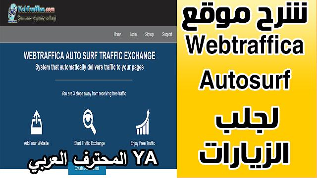 شرح موقع Webtraffica Autosurf لجلب الزيارات وربح المال من الإنترنت