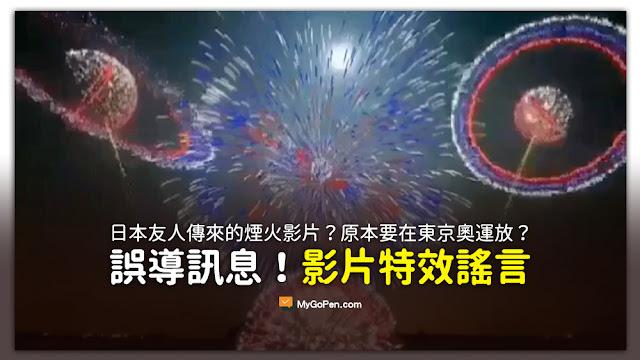 這個是日本友人傳來的煙火 這個特殊的煙火本來是要在東京奧運的時候放的 但是現在沒有舉辦就放給所有的東京市民看 真的很美 影片 謠言