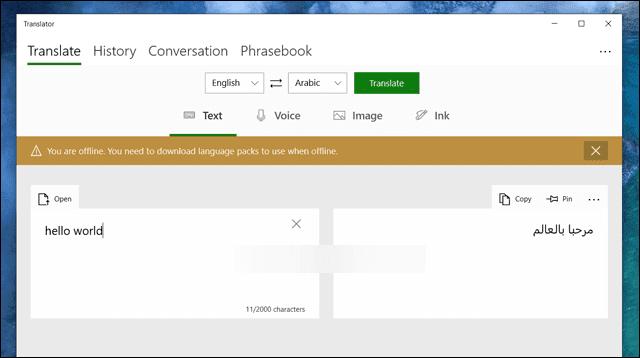 ترجم أي نص أو كلمة في الكمبيوتر بدون انترنت