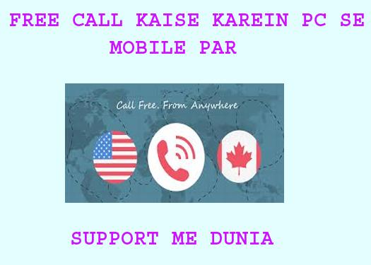 free call kaise karte hain