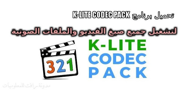 https://www.rftsite.com/2018/09/Download-k-lite-codec-pack.html