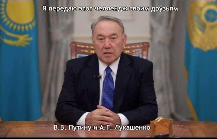 челлендж назарбаев ушел в отставку