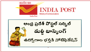 AP Postal Circle Recruitment 2017 – 43 Multi Tasking Staff Posts Notification AP Postal Circle Recruitment 2017 – Apply Online 43 Multi-Tasking Staff Posts: Government of India, Department post, and Andhra Pradesh Postal Circle Department has released the Latest Advertised Notification No. RE/MTS/ DR/Ap/2015-16 for the Recruitment of 43 Multi-Tasking Staff Vacancies (MTS) in Various Units in Vijayawada Division. Andhra Pradesh Chief Postmaster General has revealed the Notification on dated 19th August 2017. The Andhra Pradesh Postal Circle Organization invites the Application from Suitable aspirants who Fulfills Eligibility for the Above Posts. AP Postal Circle has Going to Recruit the 43 Vacant Posts in Andhra Pradesh State Postal Department. For More Govt Jobs. Candidates who have qualified in 10th or ITI From Recognized Institute or University are Eligible for this posts. Eligible Aspirants can Apply Online on or before 18th September 2017./2017/08/ap-postal-circle-recruitment-notification--2017-apply-online-multi-tasking-staff-www.appost.in.html