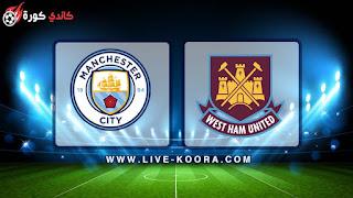 مشاهدة مباراة مانشستر سيتي ووست هام يونايتد بث مباشر 27-02-2019 الدوري الانجليزي
