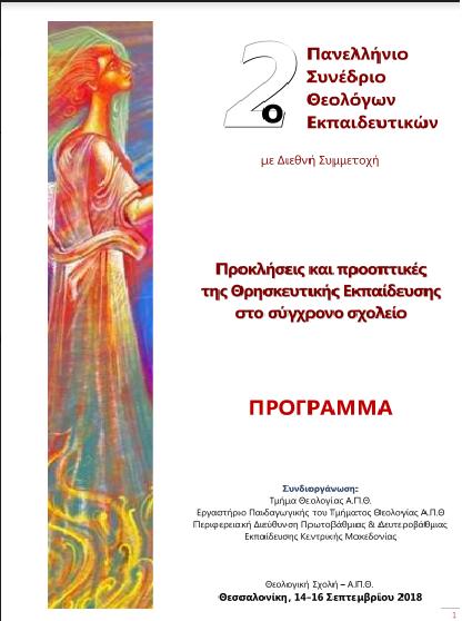 Πρόσκληση συμμετοχής στο 2 ο Πανελλήνιο Συνέδριο Θεολόγων    εκπαιδευτικών με Διεθνή συμμετοχή