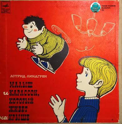 Детские пластинки слушать. Советские пластинки для детей.  Детские музыкальные сказки онлайн. Сказки с пластинок слушать онлайн. Детские пластинки онлайн. Детские пластинки СССР. Аудиосказки для детей слушать онлайн. Детские сказки с пластинок. Аудио пластинки онлайн. Детские пластинки слушать онлайн. Сказки с пластинок онлайн. Сказки с грампластинок. Сказки на пластинках онлайн. Детские пластинки СССР слушать. Советские пластинки слушать онлайн. Советские пластинки сказки. Советские детские пластинки. Советские виниловые пластинки. Грампластинки мелодия. Виниловые пластинки детские сказки. Виниловые пластинки для детей. Сказки-пластинки СССР слушать. Аудиосказки советские слушать. Аудиосказки СССР пластинки СССР. Детские аудио сказки СССР. Грампластинки старые детские. Грампластинки СССР для детей. Пластинки для детей СССР. Детские пластинки СССР. Советские пластинки для детей. Советские детские пластинки. Лучшие пластинки для детей СССР. Лучшие детские пластинки СССР. Лучшие советские пластинки для детей. Лучшие  советские детские пластинки. Любимые пластинки для детей СССР. Любимые детские пластинки СССР. Любимые советские пластинки для детей. Любимые советские детские пластинки.