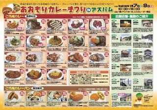 Aomori Curry Festival 2017 flyer back 平成29年あおもりカレーまつり チラシ裏 Matsuri Aomori City Aspam 青森市 青森県観光物産館 アスパム