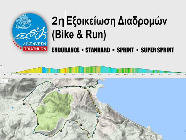 Epidavros Triathon: Εξοικείωση με τις διαδρομές