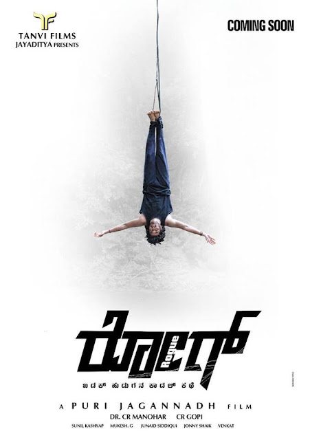 puri jagannadh new movie rogue first look posters