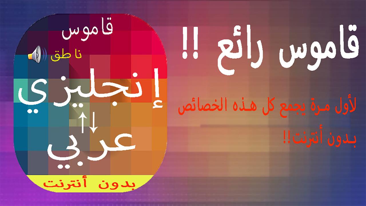 تحميل قاموس عربي إنجليزي و إنجليزي عربي قاموس الترجمة الإحترافية