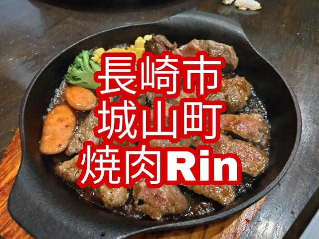 長崎市の昼人気店 焼肉Rinでステーキランチはおすすめ