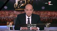 برنامج كل يوم حلقة الأحد 9-4-2017 تقديم عمرو اديب