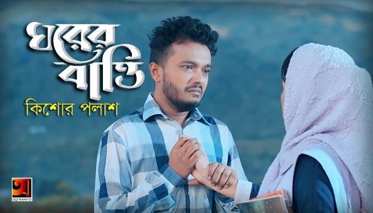 Ghorer Batti Lyrics by Kishore Palash Banla Song