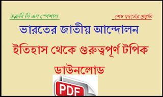 Download indian history gk in bengali language 1