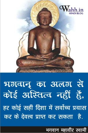 Bhagwan-Mahavir-Quotes-In-Hindi