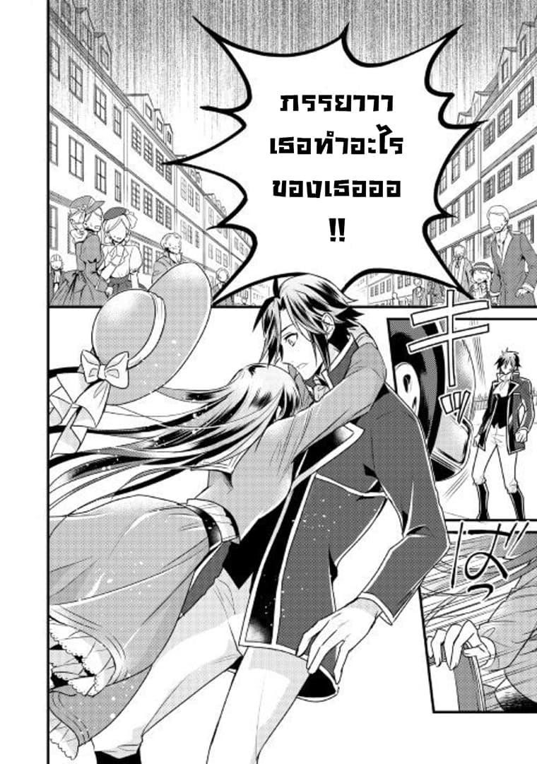 อ่านการ์ตูน Daites Ryou Koubouki ตอนที่ 9 หน้าที่ 11