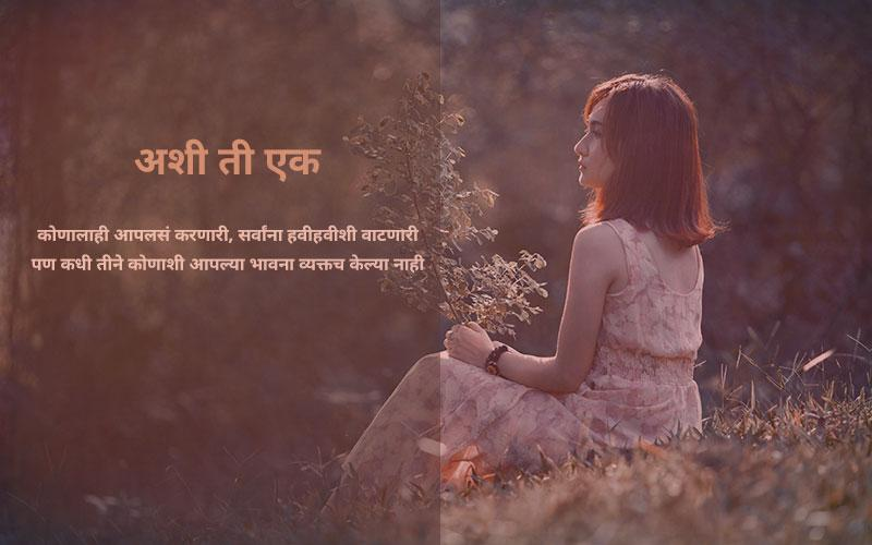 अशी ती एक - मराठी कविता | Ashi Tee Ek - Marathi Kavita