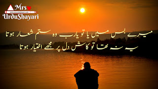 Awesome Shayari Images love, Urdu Shayari love Images