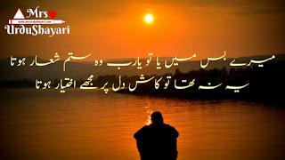 Awesome Shayari Images love, Urdu Shayari love Images