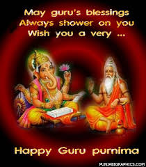 Guru Purnima 2016 Images, Happy Guru Purnima Messages,Guru Purnima Quotes, Guru Purnima Wishes, Guru Purnima in Marathi,guru purnima in gujrati