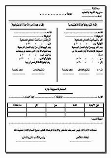 أوراق إدارية تحتاجها مدرسة 11221882_43404403011