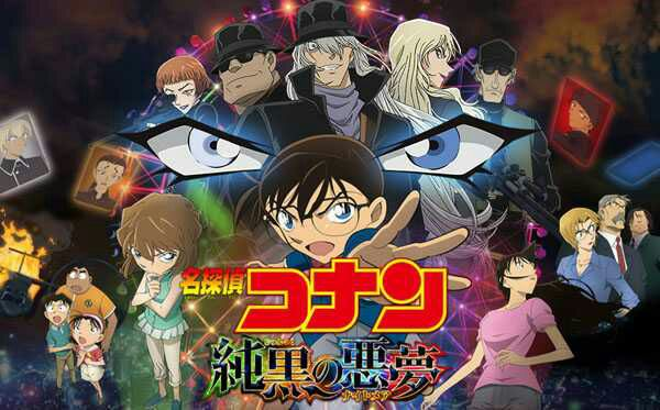Detective Conan Movie 20: The Darkest Nightmare BD