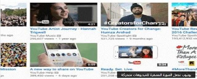 يوتيوب تجعل الصورة المصغرة للفيديوهات متحركة