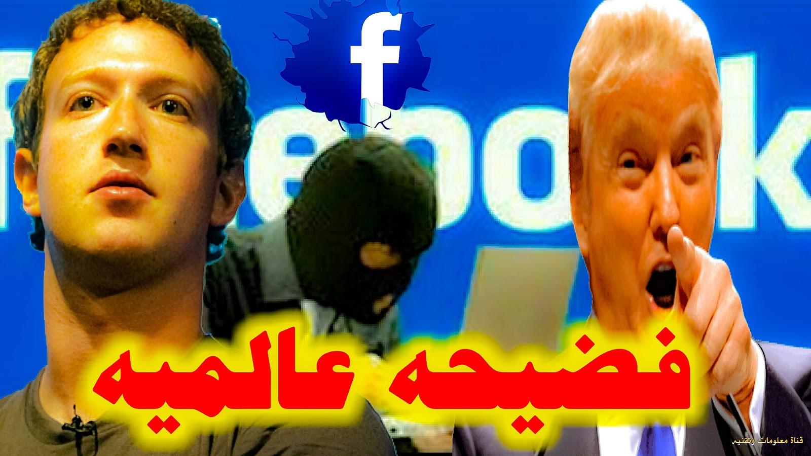 فضيحة فيس بوك  يتجسس على 50 مليون مشترك لصالح دونالد ترامب