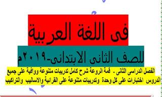 أفضل مذكرة لغة عربية للصف الثانى الابتدائى ترم ثانى 2019 شرح وأمثال وتدريبات وإمتحانات