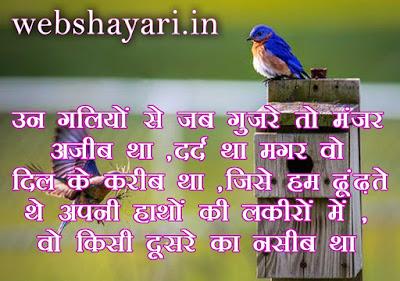 bewafa shayari in hindi for boyfriend,