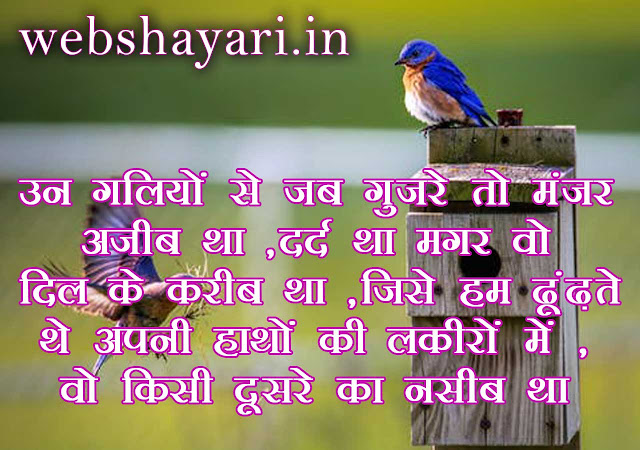 bewafa shayari in hindi for boyfriend,