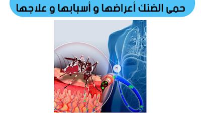 علاج حمى الضنك بالثوم, هل حمى الضنك خطير, اهم جزء في علاج حمى الضنك, ماهى المدة الزمنية التى تستغرقها اعراض حمى الضنك, حمى الضنك ppt, اذاعة عن حمى الضنك, حمى الضنك في مصر, ,اسئلة عن حمى الضنك حمى الضنك, اعراض حمى الضنك, اسباب حمى الضنك, علاج حمى الضنك, ما هي حمى الضنك, حمى الضنك اعراضها وعلاجها, حمى الضنك معدي, ماهي اعراض حمى الضنك, حمى الضنك اسبابها وطرق الوقاية منها, مرض حمى الضنك, علاج حمى الضنك بالاعشاب, بعوضة حمى الضنك,