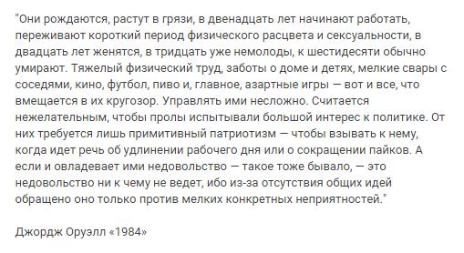 Слова мудрости. - Страница 28 1984