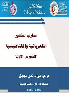 تحميل كتاب تجارب مختبر الكهرباء والمغناطيسية ـ الكورس الأول pdf م م / فؤاد نمر عجيل، تجاب فيزياء