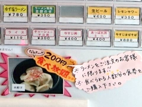 HP情報3 麺の坊 晴レル屋 四日市店