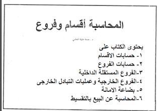 للدكتور جمعة خليفة الحاسي-كتاب المحاسبة اقسام وفروع