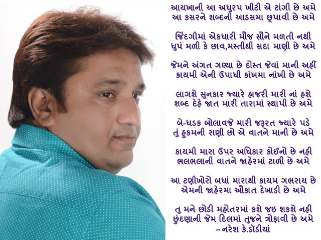 आयखानी आ अधुरप खीटी ए टांगी छे अमे Gujarati Gazal By Naresh K. Dodia