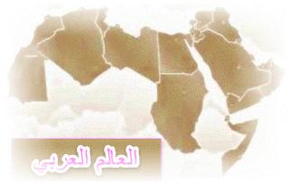 الدول العربية مسمياتها بالفرنسية الانجليزية %D8%A7%D9%84%D8%B9%D