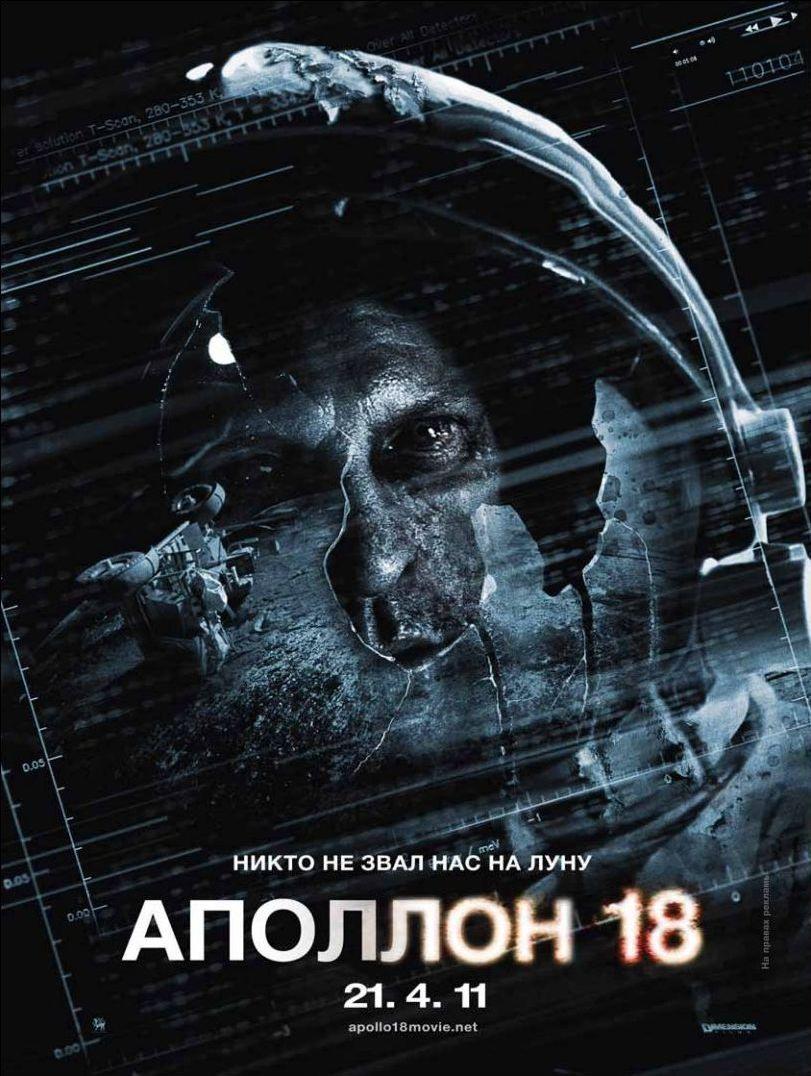 Apollo 18 affiche
