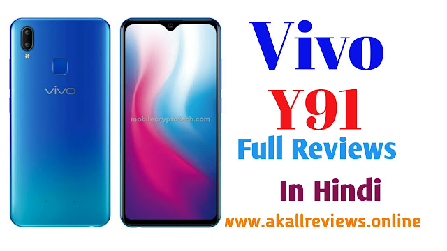 Vivo Y91  Full Reviews In Hindi