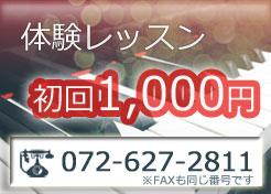 体験レッスン 初回のみ1,000円