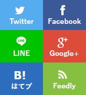 ソーシャルボタン(スマホ版)