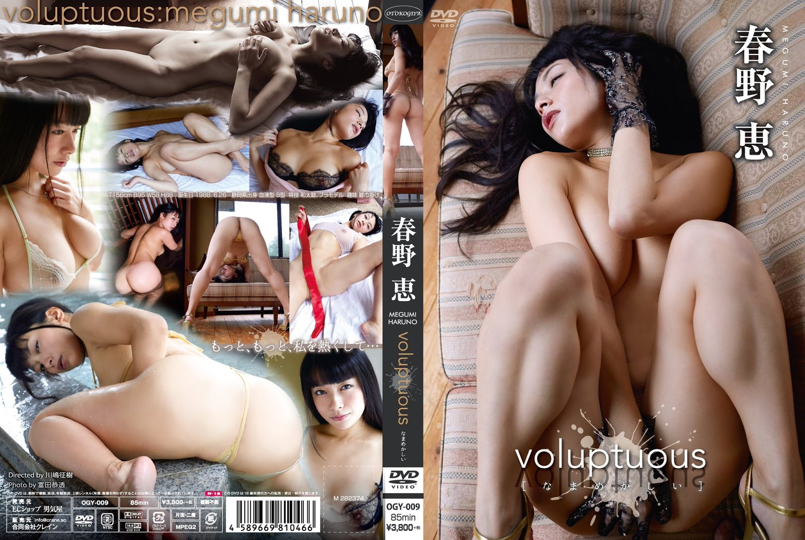 IDOL OGY-009 Megumi Haruno 春野恵 – voluptuous [MP4/1.30GB], Gravure idol